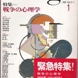 イマーゴ imago 1991年1月号 特集=戦争の心理学