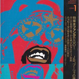 ミュージック・マガジン 1993年1月号