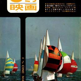 8ミリ映画 1966年8月号