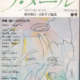現代詩ラ・メール 1984年春号 第4号