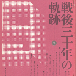 現代の理論 1975年9月号 140号 特集・戦後三十年の軌跡(2)