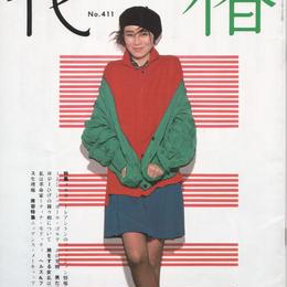 花椿 No.411 1984年9月号