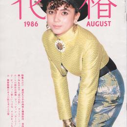 花椿 No.434 1986年8月号
