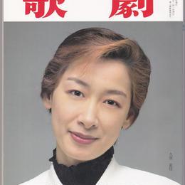 歌劇 1996年10月号