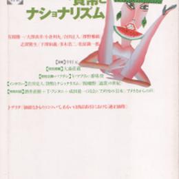 現代思想 1995年9月号 特集:貨幣とナショナリズム