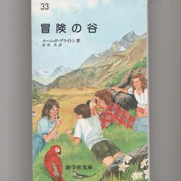 冒険の谷 新学社文庫33