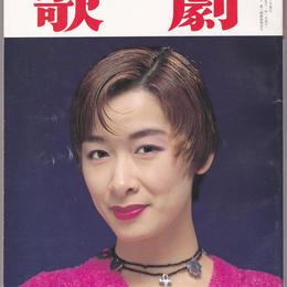 歌劇 1994年7月号