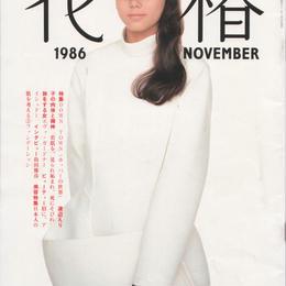 花椿 No.437 1986年11月号