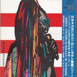 ミュージック・マガジン 1993年10月号