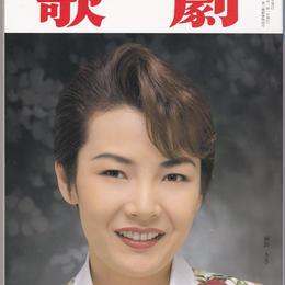 歌劇 1997年8月号