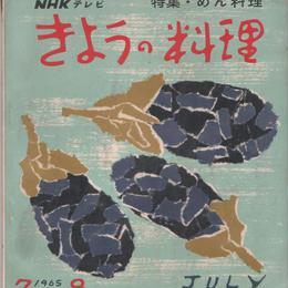 NHKテレビきょうの料理 1965年7〜8月号 特集・めん料理
