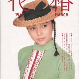 花椿 No.441 1987年3月号