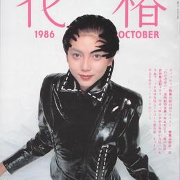 花椿 No.436 1986年10月号