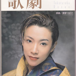 歌劇 2000年1月号