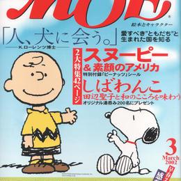 月刊MOE(モエ) 2002年3月号