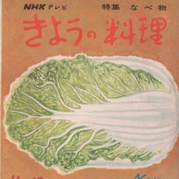 NHKテレビきょうの料理 1964年11〜12月号 特集・なべ物