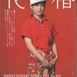 花椿 No.418 1985年4月号