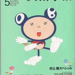 美術手帖 1999年5月号