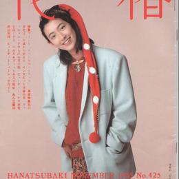 花椿 No.425 1985年11月号