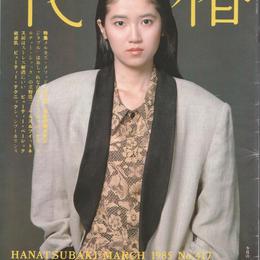 花椿 No.417 1985年3月号