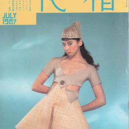 花椿 No.445 1987年7月号
