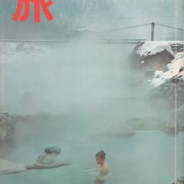 旅 TRAVEL 1976年12月号 特集:温泉百科