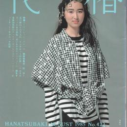 花椿 No.422 1985年8月号