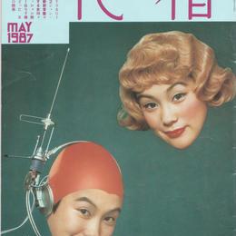 花椿 No.443 1987年5月号