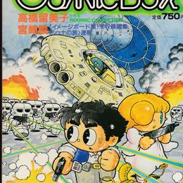 まんが情報 COMIC BOX 1982年4月号