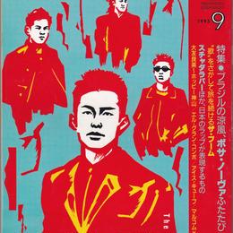 ミュージック・マガジン 1993年9月号