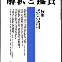 国文学 解釈と鑑賞 812 1999年1月号 第64巻1号