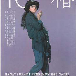 花椿 No.428 1986年2月号
