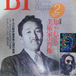 美術手帖 1993年2月号