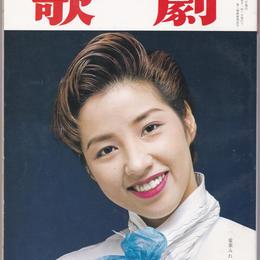 歌劇 1994年5月号
