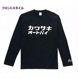 カワサキオートバイロングTシャツ14(サイズ:M、L)