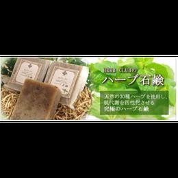 🌱  薬草エキスたっぷり「ハーブ石鹸」