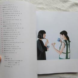 ミシンときどき手仕事の、楽しいワンピース / 松井翠