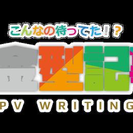 PV課金型記事作成