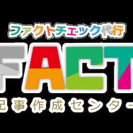 【@1円】ファクトチェック代行