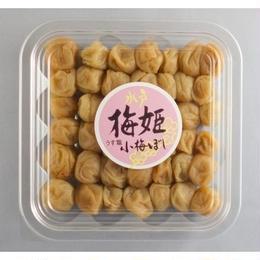 梅姫 小梅干  小カップ120g