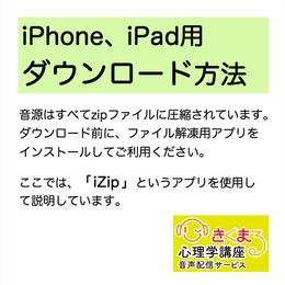 ダウンロード方法(iPhone、iPad用)説明 ※商品画像にダウンロード手順を載せています。