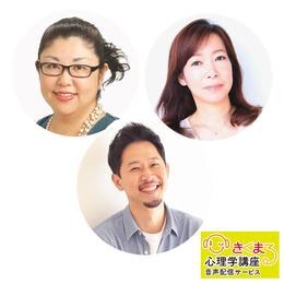 『東京カウンセラーズフェスタ2018~人付き合いのコツ~』(3本セット) [FE99990001]