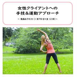 女性クライアントへの手技&運動アプローチ