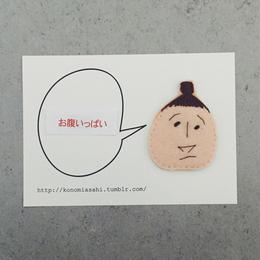 ヒトコトワッペン/お腹いっぱい