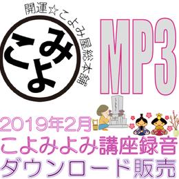 2019年2月校こよみよみ講座録音(DL版)