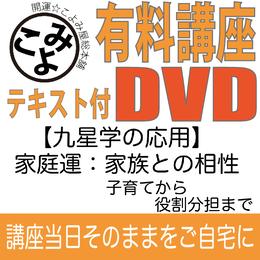 有料講座@東京 DVD 【九星学の応用 〜家庭運:家族との相性(子育てから役割分担まで)〜