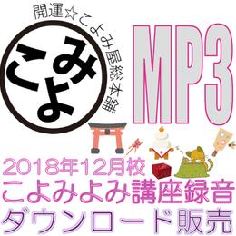 2018年12月校こよみよみ講座録音(DL版)