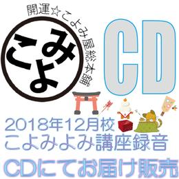 2018年12月校こよみよみ講座録音(CD版)