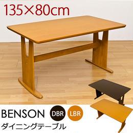 テーブル◆BENSON ダイニングテーブル◆bh04t