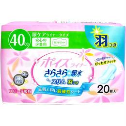 介護 尿とりパッド  ポイズライナー さらさら吸水スリム 安心の少量用 40cc 20枚入◆4901750800994